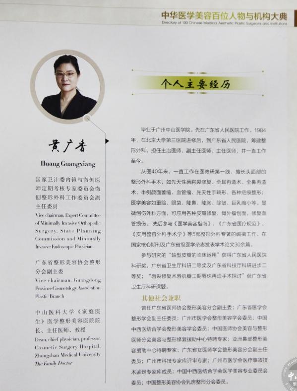 黄广香入选医美《辞海》百位人物