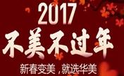 桂林华美2017年初优惠 网络预约双眼皮只需2800
