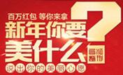 福州台江整形2017新年价格表 双眼皮特惠980元