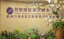 杭州芭黎雅医疗美容医院前台
