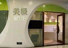 南京美极医疗美容医院
