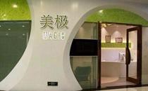 南京美极医疗美容医院大门