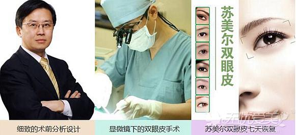 淮安苏美尔韩式双眼皮优势