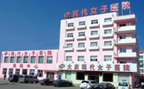 大庆和美家(原现代女子)妇产医院外观