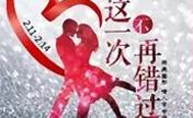 无锡尚美2017情人节专场价格表 LOVE礼包2140元