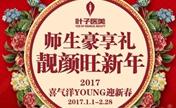 武汉叶子新春整形优惠 双眼皮仅需980元