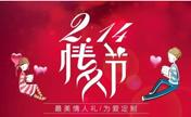 2017沈阳蓝天整形助攻情人节 衡力瘦脸针880元