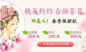 长沙雅美春季焕新肌 海薇玻尿酸特惠399元