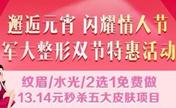 四川军大2017情人节美丽价格表 13.14元特惠秒杀