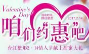 福州台江情人节优惠活动 双眼皮仅需980元