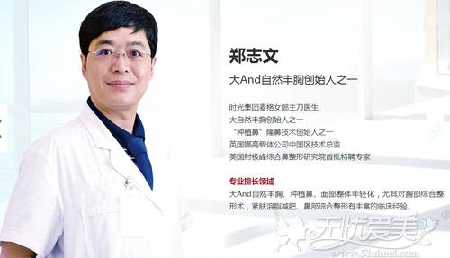 厦门华美大自然丰胸专家郑志文医生