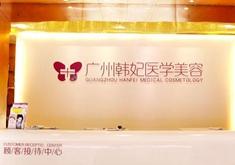 广州韩妃医疗美容医院