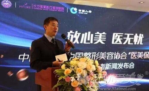 整形美容协会会长张斌发表讲话