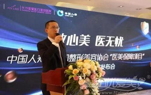 人寿北分中介部副总经理王彪先生讲解医美保险