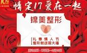锦州锦美整形礼惠情人节送周大福珠宝 特价双眼皮800元