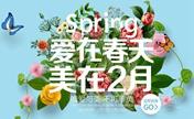 上海华美2月春季整形优惠 假体隆胸体验价9800元