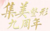 喜大普奔!9.9元特价双眼皮开启郑州集美整形九周年庆典