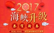 广州海峡2017年全新升级 进口美鼻假体6980元