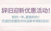 韩国巴诺巴奇辞旧迎新 2017年下颌角整形优惠来袭