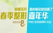 杭州时光春季整形嘉年华 免费打造明星脸