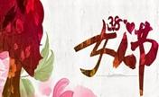 沈阳百嘉丽3.8女神节整形优惠 全场8.8折