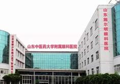 山东施尔明眼科医院(山东中医药大学附属眼科医院)