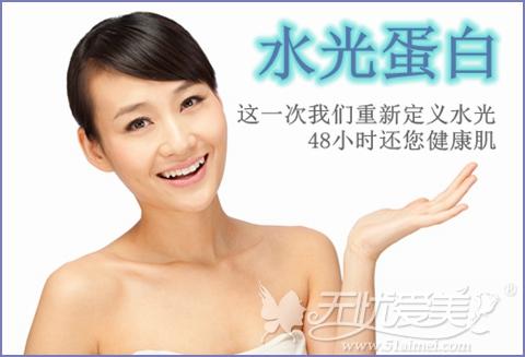 长沙雅美水光蛋白美肤技术