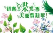 山东施尓明眼科医院春日蝶变季 瘦脸针体验价980元起
