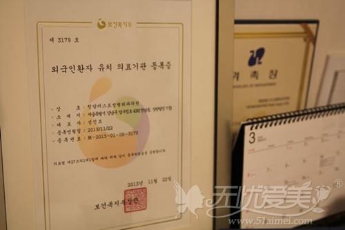韩国清潭整形外科的医疗机构接待外国人登陆证