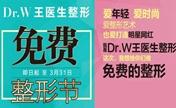 免费整形找哈尔滨王医生 三大专场百万整形项目大放送!