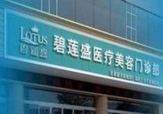 北京碧莲盛医疗美容门诊部