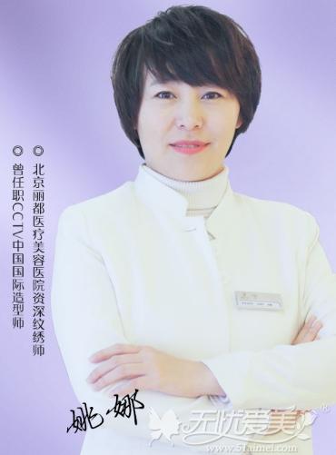 姚娜 北京丽都半永久纹绣专家