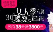 安徽韩美3月蝶变女人季 消费满额可0元免费换购私密激光