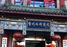 中国医学科学院整形外科(北京八大处)