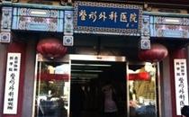 中国医学科学院整形科外景
