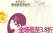 宁波壹加壹3月女神节整形优惠 全场项目3.8折起还有专家坐诊