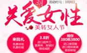 深圳希思美转女神节 全场项目3.8折起预存380抵3800元