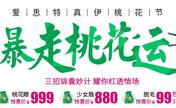 重庆爱思特双眼皮999元助你春季狂交桃花运 还不点击预约
