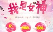 【免费整形】上海伊莱美3月整形优惠 寻找下一个女神