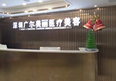 深圳广尔美丽整形美容门诊部