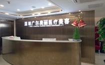 深圳广尔美丽整形医院前台