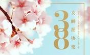 北京新星靓3月粉丝福利来袭 脱毛套餐仅需500元