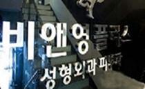 韩国B&Young皮肤科整形外科外景图