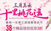 阳春三月 西安高一生第3届微整美肤节瘦脸针只需980元