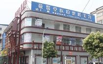 淮北濉溪敬贤堂医疗整形医院大楼
