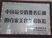 中国消费者信赖的百家美容整形医院
