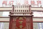 淮北濉溪敬贤堂医疗整形医院