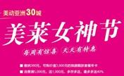 天津美莱整形国际女神节庆典 3000份卡通毯枕来就送!