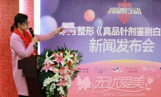 郑州东方整形各厂商代表普及辨别真伪常识