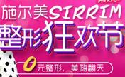 南京施尔美2017春季整形狂欢节 超多经典项目0元购